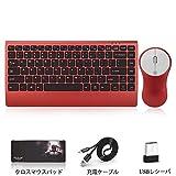 Hi-azul ワイヤレスマウスとキーボードセット無線 USB 2.4GHz 薄型 静音 充電式アルミニウム合金キーボードセット防水静かなマルチメディアキーボードとマウス (赤)