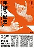 「手話の歴史 下 (ろう者が手話を生み、奪われ、取り戻すまで)」販売ページヘ