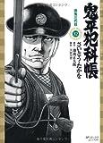 鬼平犯科帳 52 (SPコミックス)