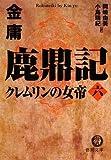 鹿鼎記〈6〉クレムリンの女帝 (徳間文庫)