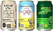 サッポロビール HOPPIN' GARAGE ホッピンガレージ 3種 飲み比べ アソート 350ml缶 × 12缶 クラフトビール 発泡酒 詰め合わせ ギフト プ