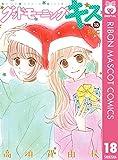 グッドモーニング・キス 18 (りぼんマスコットコミックスDIGITAL)