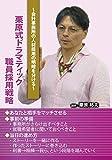 栗原式ドラマティック職員採用戦略 (セミナー教材無料配付) [DVD]
