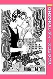 明日のラブ・メモリアル 【単話売】 (OHZORA レディースコミックス)