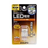 POLARG 日星工業 T20 シングル ピンチ部違い ウィンカー LED 12V アンバー 日本製 P2274A