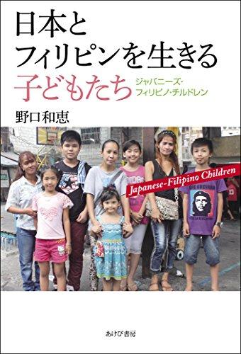 日本とフィリピンを生きる子どもたち—ジャパニーズ・フィリピノ・チルドレン