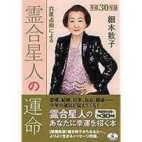 六星占術による霊合星人の運命〈平成30年版〉 (ワニ文庫)