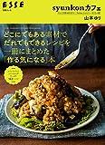 syunkonカフェ どこにでもある素材でだれでもできるレシピを一冊にまとめた「作る気になる」...