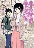 ホーンテッド・キャンパス(3) (Nemuki+コミックス)