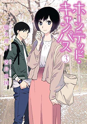 ホーンテッド・キャンパス(3) (Nemuki+コミックス)の詳細を見る