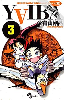 YAIBA(3)【期間限定 無料お試し版】 (少年サンデーコミックス)
