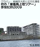 初の「軍艦島上陸ツアー」参加記録2009 ――グラバー・岩崎弥太郎と近代化遺産