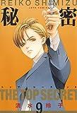 秘密 -トップ・シークレット- 9 (ジェッツコミックス)