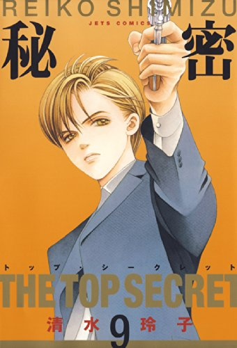 秘密 -トップ・シークレット- 9 (ジェッツコミックス)の詳細を見る