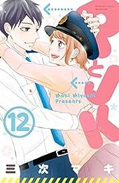 PとJK(12) (別冊フレンドコミックス)