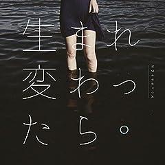 ゲシュタルト乙女「心狩り」のジャケット画像