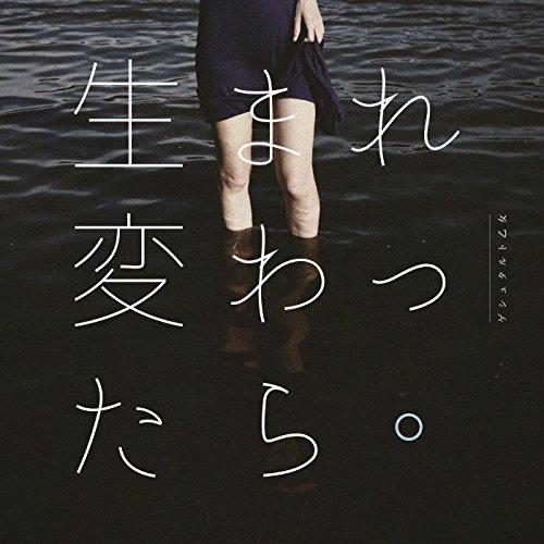 【三色菫/ゲシュタルト乙女】台湾発注目バンドの2ndミニアルバム『生まれ変わったら』収録曲を徹底解剖の画像
