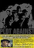 プロット・アゲインスト シーズン3-赤い国民党員 DVD-BOX
