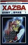 XAZSA / 田村純子・若木未生 のシリーズ情報を見る