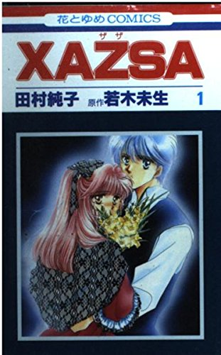 XAZSA (ザザ) 第1巻 (花とゆめCOMICS)の詳細を見る