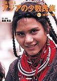写真で見る アジアの少数民族③[南アジア編]