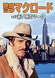 警部マクロード Vol.7「赤い死のマーク」[DVD]