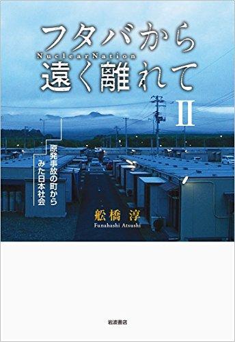 フタバから遠く離れてII――原発事故の町からみた日本社会の詳細を見る