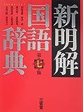 Best 辞書 - 新明解国語辞典 第七版 Review