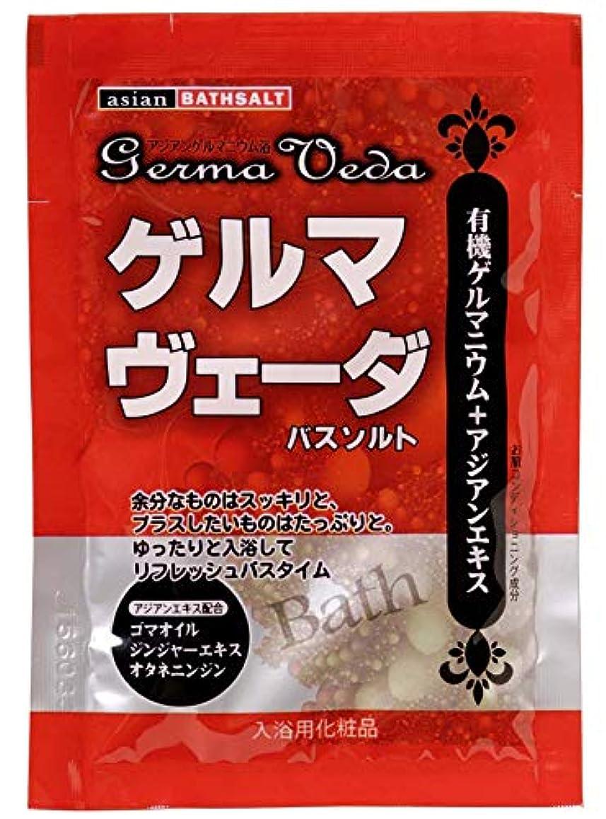 情報実行するスツール五洲薬品 ゲルマヴェーダ 35g×10包入