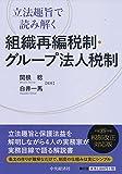 立法趣旨で読み解く 組織再編税制・グループ法人税制
