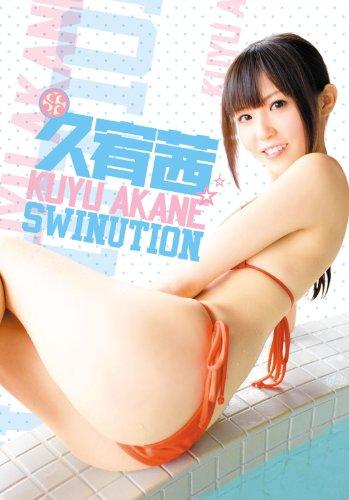 久宥茜 SWINUTION [DVD]