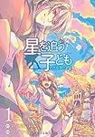 星を追う子ども アガルタの少年 1 (MFコミックス ジーンシリーズ)