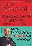 トルコ・ドバイ・アブダビの投資・M&A・会社法・会計税務・労務(発行:TCG出版) (海外直接投資の実務シリーズ)