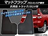 AP マッドフラップ 汎用品 SUV/トラック等 フロント/リア兼用 カーボン AP-XT013 入数:1セット(2個)