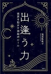 出逢う力 (宝島社文庫)