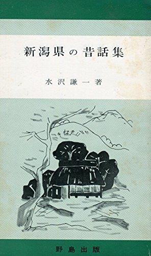 新潟県の昔話集 (1974年)の詳細を見る