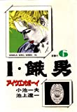 I餓男ボーイ 6 (劇画キングシリーズ)