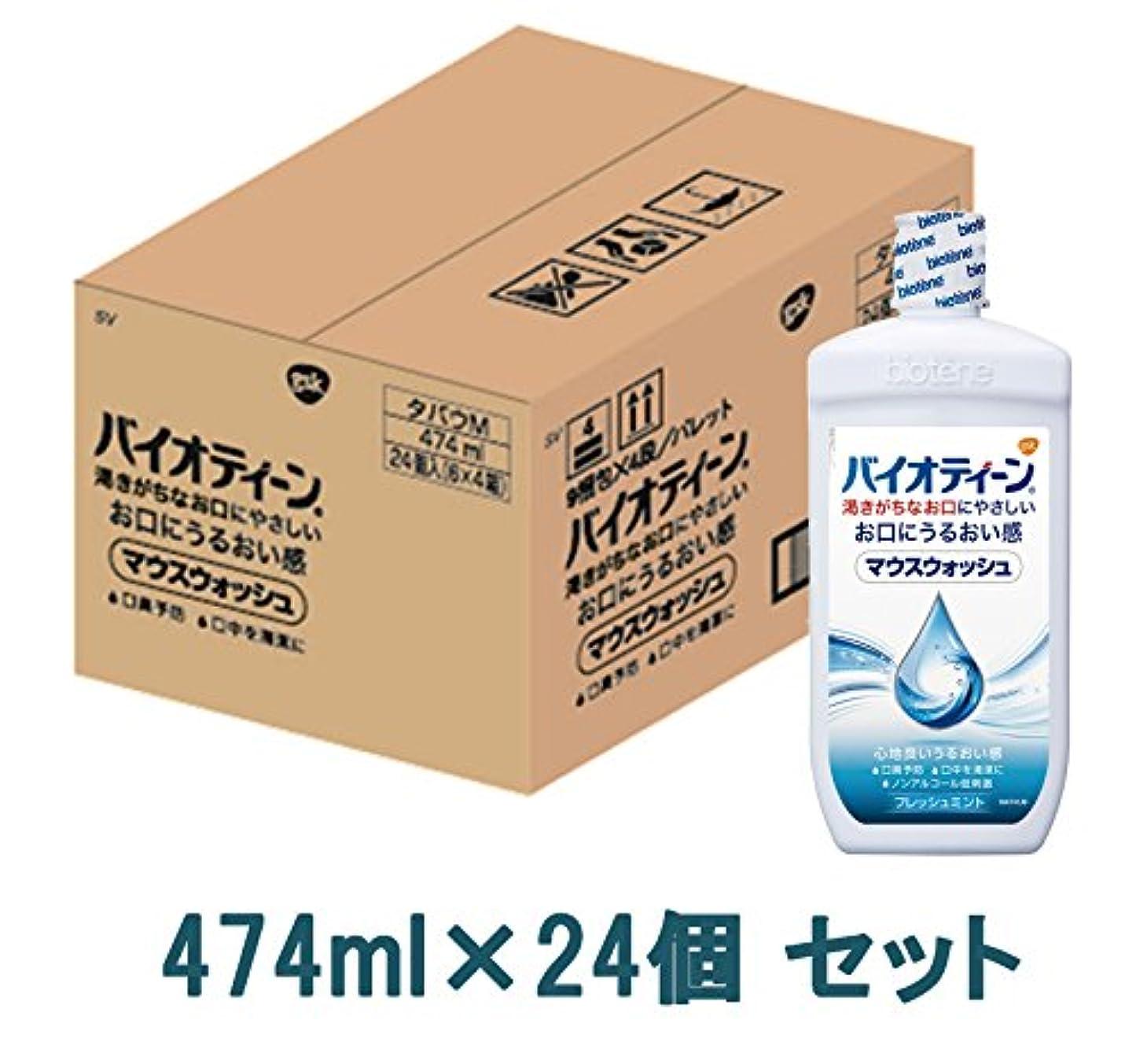 偶然の蘇生する水分【ケース販売】バイオティーン マウスウォッシュ 474ml×24個