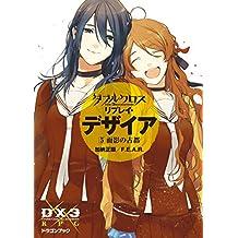 ダブルクロス The 3rd Edition リプレイ・デザイア5 面影の古都 (富士見ドラゴンブック)