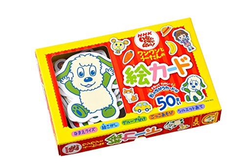 NHKいないいないばあっ!  ワンワンとうーたんの絵カード ([バラエティ])