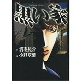 黒い家 (Horror comics)
