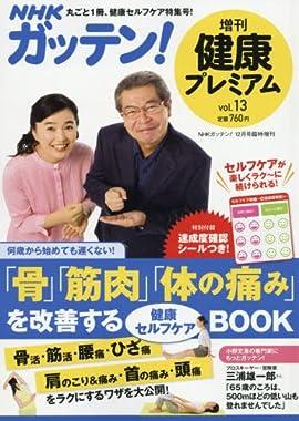 健康プレミアム(13) 2017年 12 月号 [雑誌] (NHKガッテン! 増刊)