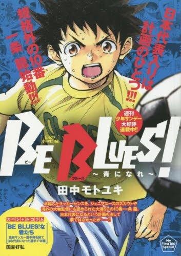 [画像:BE BLUES!~青になれ~ 伝説の小学生!編 (My First Big SPECIAL)]