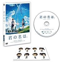 【Amazon.co.jp限定】「君の名は。」DVDスタンダード・エディション(早期購入特典:特製フィルムしおり付き)(特典:特殊加工ポストカード2枚...