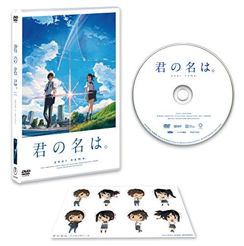 【Amazon.co.jp限定】「君の名は。」DVDスタンダード・エディション(早期購入特典:特製フィルムしおり付き)(特典:特殊加工ポストカード2枚組付き)