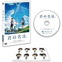 【Amazon.co.jp限定】「君の名は。」DVDスタンダード・エディション