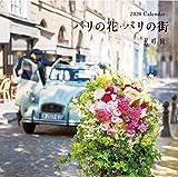 『花時間』2020 Calendar パリの花・パリの街 ([カレンダー])