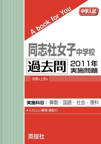 同志社女子中学校 過去問 2011年実施問題 (中学入試 A book for You)