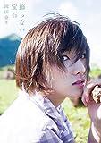岡田奈々 ファースト写真集「飾らない宝石」