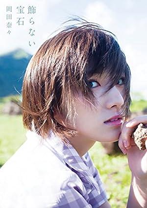 岡田奈々 ファースト写真集 『 飾らない宝石 』